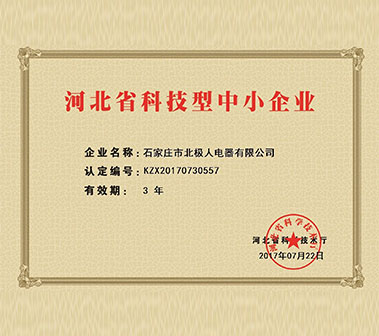 Our BeiJiRen Has Won The Title Of Technology-Based SMEs